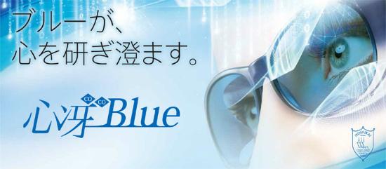 青色がからだをリラックスさせ集中力を高めます