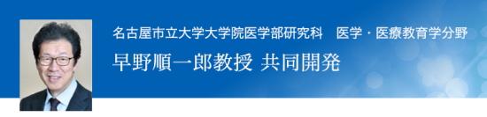 名古屋市立大学大学院医学研究科 医学・医療教育学分野早野順一郎教授
