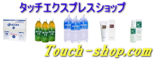 Touch-Express shopのイメージ